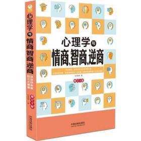 【正版新书】2017年新版 心理学与情商、智商、逆商(最新升级版) 刘丽娜 著中国法制出版社