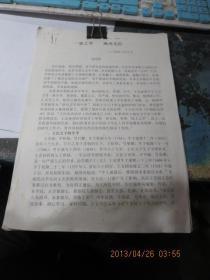 国学古籍      一家之学海内无匹——高邮王氏父子,  未出版