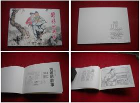 《鹦鹉的故事》,50开宗静风绘,上海2018.5一版一印,5743号,连环画