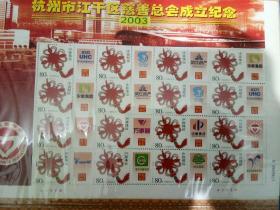 创始人邮票纪念册、江干区慈善总会成立纪念