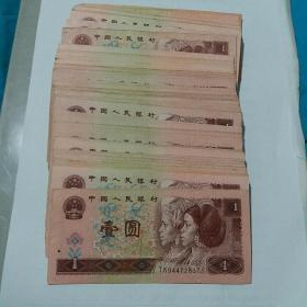 第四套人民币 96年1元 一元 壹元 真币纸币 收藏 旧版币