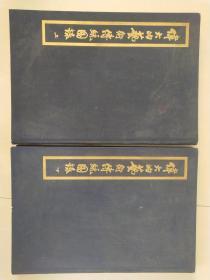 大开本布面精装画册《伟大的艺术传统图录》