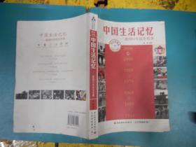 中国生活记忆;建国60年民生往事