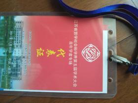江苏省第五届哲学社会科学学术大会青年学者专场代表证(2011年南京)