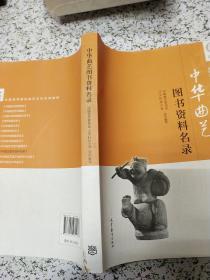中华曲艺图书资料名录/全国高等院校曲艺本科系列教材