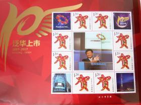 泛华上市十周年纪念邮册