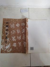 北魏张玄墓志