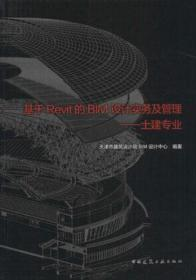基于Revit的BIM设计实务及管理-土建专业 9787112209477天津市建筑设计院BIM设计中心/中国建筑工业出版社/蓝图建筑书店