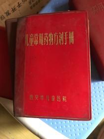 儿童常用药物方剂手册