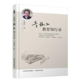 李镇西教育知行录