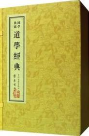 道学经典(一函7卷4品种、线装、轻型纸印刷)中州古籍出版社