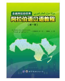 走遍阿拉伯世界-阿拉伯语口语教程(第一册)