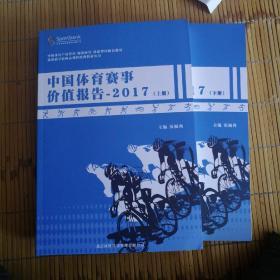 中国体育赛事价值报告2017(上下册) 【内页干净】