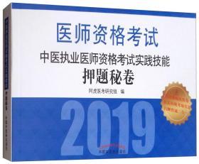 中医执业医师资格考试实践技能押题秘卷