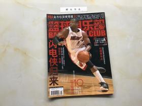 篮球俱乐部 2009年总第53期