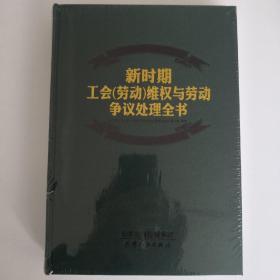新时期工会(劳动)维权与劳动争议处理全书(二)