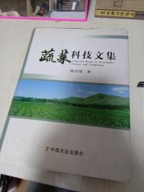 蔬菜科技文集