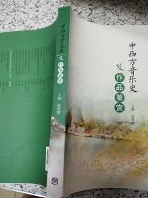 中西方音乐史及作品鉴赏/普通高等学校音乐学音乐教育专业系列规划教材