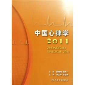 中国心律学2011