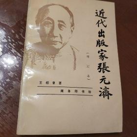 近代出版家张元济