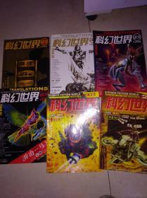 奇幻世界2005年11.12,2006年4,12,科幻世界奇幻版2004年10,科幻世界译文版2004年双子号2005年3.8.12.2006年3,2007年7。8.2008年1.2.6.科幻世界增刊2002年狮子号和2003年比邻星号和2006年科幻银河号特辑(共计18本同售)