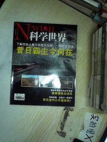 科学世界 2006年 第8期