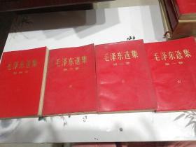 毛泽东选集1-4(四册合售)