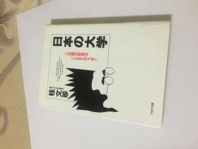 。64开日文原版。(日本的大学。)什么书自己看:品如图。自己定: