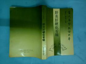 当代名医临证精华:肝炎肝硬化专辑
