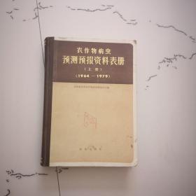 农作物病虫预测预报资料表册(上册)1964-1979