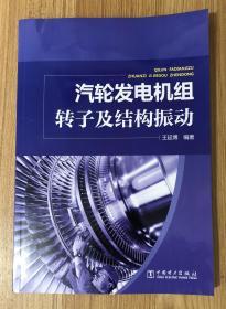 汽轮发电机组转子及结构振动 9787512382794