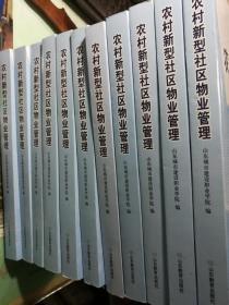 农村新型社区物业管理    山东城市建设职业学院 编   山东教育出版社  2018年1月 一版一印