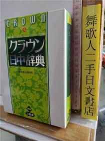 グラウン日中词典 CROWN 杉本达夫 牧田英二 日文原版32开辞典 2色刷 三省堂出版
