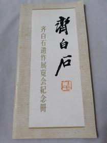齐白石遗作展览会纪念册(1957年1版1印).