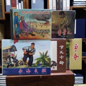 上海人美《争夺》《南海长城》《节义千龄》三册合售上海人美《林则徐与鸦片之战》《贵哥儿》《争夺》《南海长城》《节义千龄》五册合售