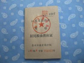 江苏省泰兴市市镇居民粮油供应证一本