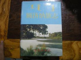 史志文献;近全品--内蒙古--额济纳旗志--433页,