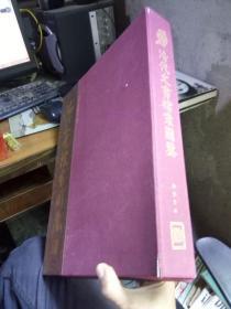 清代文书档案图鉴 2004年一版一印 精装 品好干净  带函套,外封淡霉痕