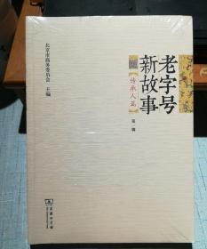 老字号新故事·传承人篇(第一辑)【全新塑封】