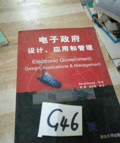 电子政府设计、应用和管理