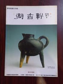 博物馆里的茶楼《润古轩》