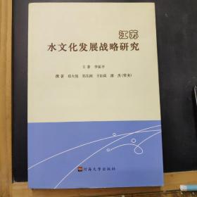 江苏水文化发展战略研究