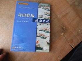 舟山群岛渔船文化