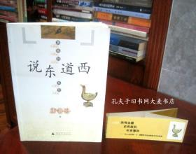 《唐鲁孙系列.说东道西》广西师范大学出版社