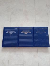 《世界著名音乐大师图典》(三卷本)(世纪珍藏版)16开精装1999年一版一印(包邮挂刷)