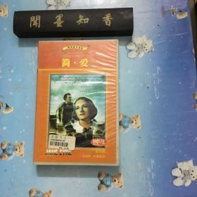 简爱   听电影说英语简爱(一书两带中英双语)磁带