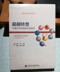 超越转型:中国与中东欧的社会变迁【全新塑封】