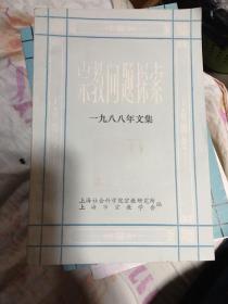 宗教问题探索 一九八八文集发行仅1500册