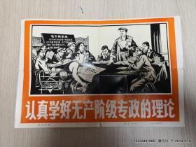 认真学好无产阶级专政的理论 新华社图片展览