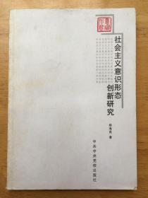 正版现货 社会主义意识形态创新研究  中共中央党校出版社